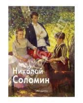 Картинка к книге Мастера живописи - Николай Соломин
