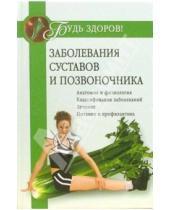 Картинка к книге Вече - Заболевания суставов и позвоночника