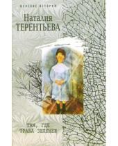 Картинка к книге Михайловна Наталия Терентьева - Там, где трава зеленее: Роман