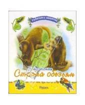 Картинка к книге Николаевна Елена Агинская - Страна обезьян