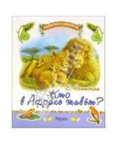 Картинка к книге Николаевна Елена Агинская - Кто в Африке живет?