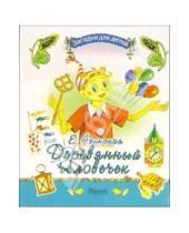 Картинка к книге Николаевна Елена Агинская - Деревянный человечек
