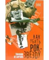 Картинка к книге де Тиффани Бартоло - Как убить рок-звезду