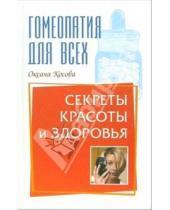 Картинка к книге Оксана Косова - Секреты красоты и здоровья