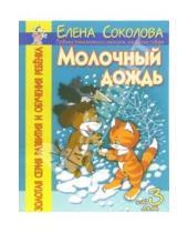 Картинка к книге Ивановна Елена Соколова - Молочный дождь. Развитие  грамматического строя речи, расширение словаря