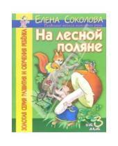 Картинка к книге Ивановна Елена Соколова - На лесной поляне. Развитие мелкой моторики руки