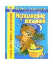 Картинка к книге Ивановна Елена Соколова - Исполнение желаний. Развиваем связную речь
