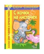 Картинка к книге Ивановна Елена Соколова - С кочки на листочек. Развитие моторики руки, чувства ритма