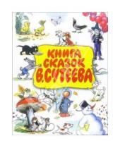 Картинка к книге Иванович Корней Чуковский Григорьевич, Владимир Сутеев - Книга сказок В. Сутеева