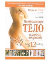 Картинка к книге Памела Пик - Потрясающее тело в любом возрасте всего за 12 недель