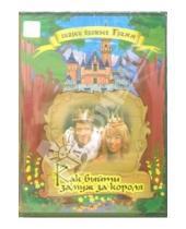 Картинка к книге Райнер Симон - Как выйти замуж за короля
