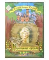 Картинка к книге Дитер Шарфенберг - Подмененная королева