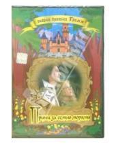 Картинка к книге Вальтер Бек - Принц за семью морями