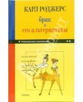 Картинка к книге Карл Роджерс - Брак и его альтернативы. Позитивная психология семейных отношений