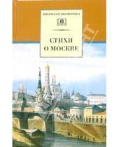Картинка к книге Школьная библиотека - Стихи о Москве