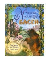 Картинка к книге де Жан Лафонтен - Медведь и два Охотника, и еще 18 басен (+ CD)