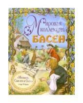Картинка к книге де Жан Лафонтен - Мельник, Сын его и осел и еще 14 басен (+ CD)