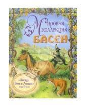 Картинка к книге де Жан Лафонтен - Лисица, Волк и Лошадь и еще 17 басен (+ CD)