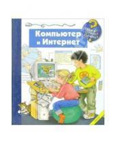 Картинка к книге Вольфганг Метцгер - Компьютер и Интернет