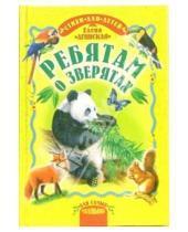 Картинка к книге Николаевна Елена Агинская - Ребятам о зверятах: Стихи для детей