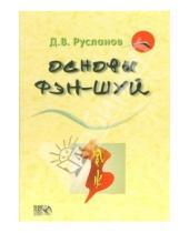 Картинка к книге Д.В. Русланов - Основы фэн-шуй