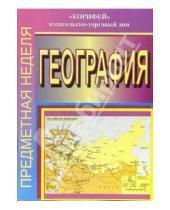 Картинка к книге Наталья Клюшникова - Предметная неделя географии в школе
