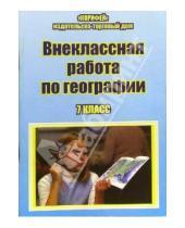 Картинка к книге Наталья Клюшникова - Внеклассная работа по географии. 7 класс