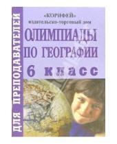 Картинка к книге Наталья Клюшникова - Олимпиады по географии. 6 класс