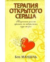 Картинка к книге Боб Мандель - Терапия открытого сердца
