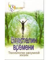 Картинка к книге Наталия Зорина - Властелин времени: технологиия разумной жизни