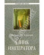 Картинка к книге Михайлович Александр Кравцов - Узник императора: Повесть и драмы