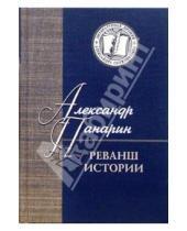 Картинка к книге Александр Панарин - Реванш истории: Российская стратегическая инициатива в XXI веке