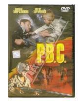 Картинка к книге Алексей Мороз - Р.В.С. (DVD)