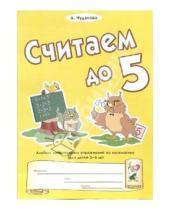 Картинка к книге Анна Чудакова - Считаем до пяти: Альбом занимательных упражнений по математике для детей 5-6 лет