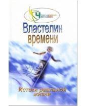 Картинка к книге Наталия Зорина - Властелин времени: истоки реальной жизни. Книга 2