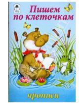 """Картинка к книге Прописи для малышей - Прописи """"Пишем по клеточкам"""""""