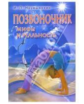 Картинка к книге Павлович Иван Неумывакин - Позвоночник: мифы и реальность