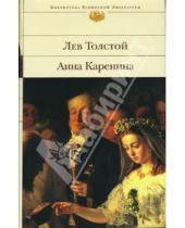 Картинка к книге Николаевич Лев Толстой - Анна Каренина