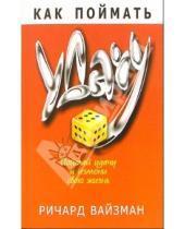 Картинка к книге Ричард Вайзман - Как поймать удачу