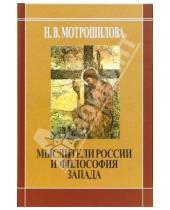 Картинка к книге Васильевна Нелли Мотрошилова - Мыслители России и философия Запада