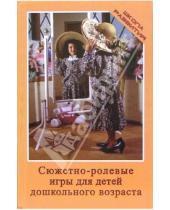 Картинка к книге Валентиновна Наталья Краснощекова - Сюжетно-ролевые игры для детей дошкольного возраста