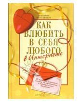 Картинка к книге Шерри Шнейдер Эллен, Фейн - Как влюбить в себя любого в Интернете