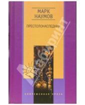 Картинка к книге Марк Наумов - Престолонаследник: Роман