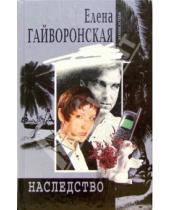 Картинка к книге Михайловна Елена Гайворонская - Наследство: Роман
