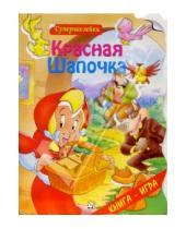 Картинка к книге Книжки с наклейками/дополни картинку - Красная Шапочка/Супернаклейки