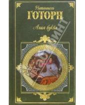 Картинка к книге Натаниель Готорн - Алая буква: Романы, новеллы