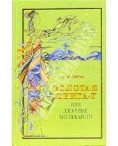 Картинка к книге Михайловна Алла Тартак - Золотая книга-7, или Здоровье без лекарств