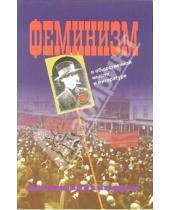 Картинка к книге Грифон - Феминизм в общественной мысли и литературе