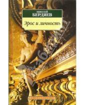 Картинка к книге Александрович Николай Бердяев - Эрос и личность: Философия пола и любви