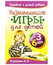 Картинка к книге Владимировна Ирина Тышкевич - Развивающие игры для детей от 3 до 6 лет